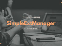 SimpleExtManagerのアイキャッチ
