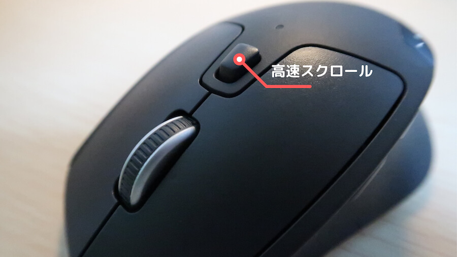 M720:高速スクロールボタン