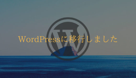 はてなブログからワードプレスに移行しました。移行作業で参考にしたサイトをまとめます。