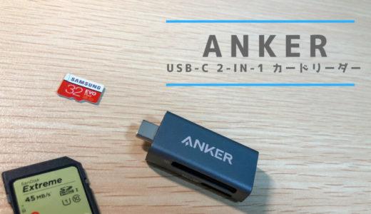 USB-C カードリーダーを買うなら「Anker USB-C 2-in-1 カードリーダー」がおすすめ!