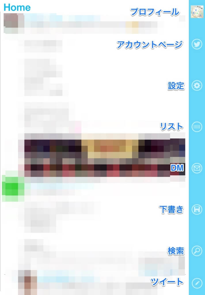 TheWorld for TwitterのHOMEアイコン説明