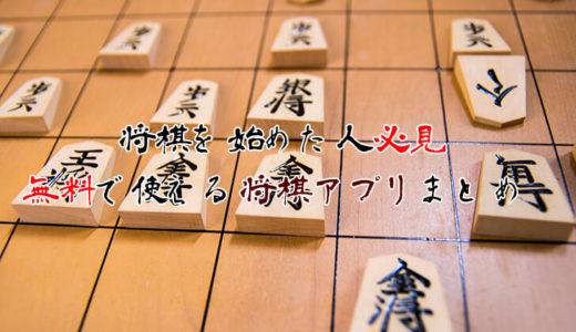 【初心者】将棋を始めたなら入れておきたい無料アプリまとめ!
