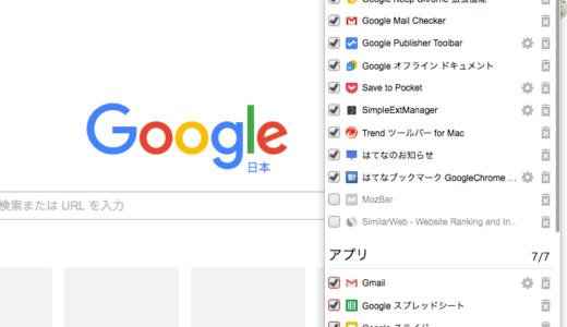 Chrome拡張機能の管理が簡単!『SimpleExtManager』が有能すぎる。