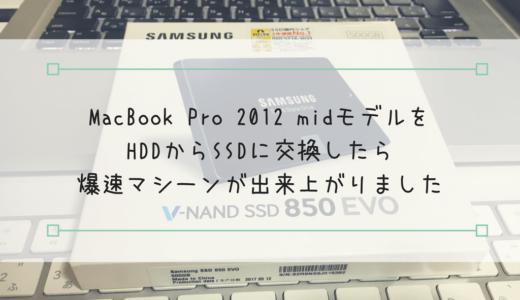 MacBook Pro 2012midモデルをSSDに換装したらめちゃくちゃ快適なMacになりました