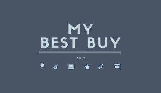 【2017年】私が購入したベストバイなものを紹介します【買って良かったもの】