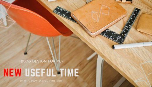 PCブログデザインを大幅に変更しました!おしゃれなブログカスタマイズまとめ。