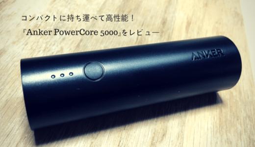 スティック型モバイルバッテリー『Anker PowerCore 5000』をレビュー!コンパクトで持ち運びに最適!