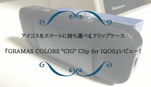 """アイコスをスマートに持ち運べるコンパクトなクリップ式ケース『GRAMAS COLORS """"CIG"""" Clip for IQOS』レビュー!"""