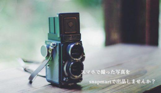 撮った写真を気軽に出品できる『snapmart』が面白い!