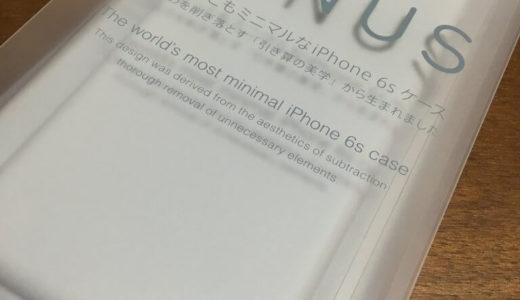こんな美しいiPhoneケースを待ってた!引き算から生まれたiPhoneケース『MYNUS』の紹介!
