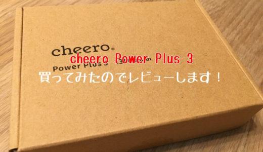 【レビュー】シンプルなデザインで大容量なモバイルバッテリー『cheero Power Plus 3』を購入レビュー!