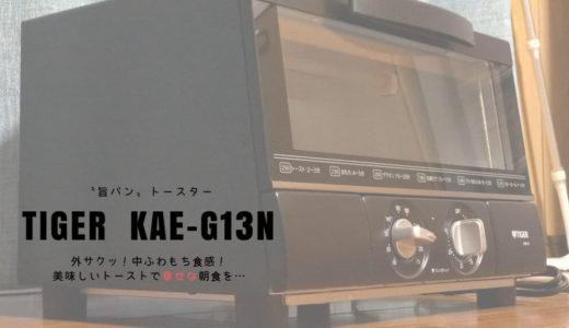 タイガー「うまパントースター」で幸せな朝食を… フレンチトーストも簡単に作れるKAE-G13Nを紹介!