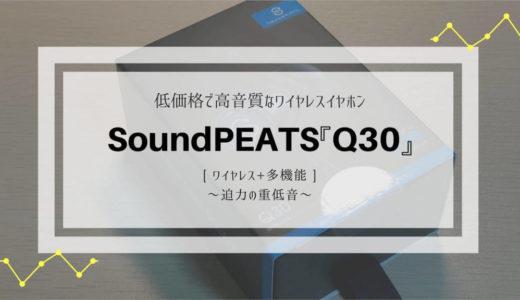 低価格で高音質!臨場感のある重低音なワイヤレスイヤホン『SoundPEATS Q30』をレビュー!