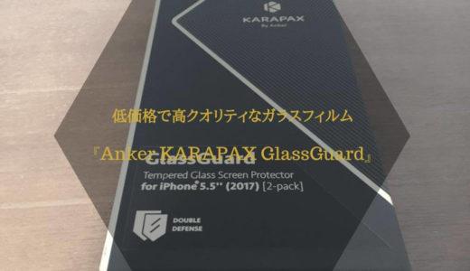 【iPhone8/8Plus/X/XS】高クオリティーのガラスフィルム『Anker KARAPAX GlassGuard』レビュー