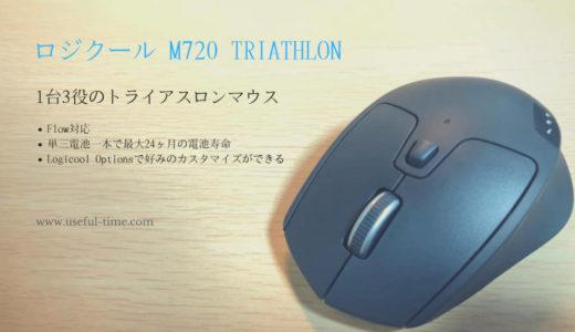 PC3台とペアリング可能!切り替えも楽々できる1台3役のトライアスロンマウス「ロジクール M720 Triathlon」をレビュー!