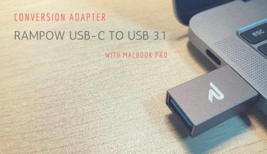 MacBook Proとの相性が抜群!超高速データ転送が可能なUSB-C変換アダプター『Rampow USB-C to USB 3.1 変換アダプター』をレビュー!