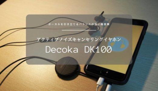 ボーカルを引き立てるバランスの良い高音質。アクティブノイズキャンセリングイヤホン『Decoka DK100』をレビュー。