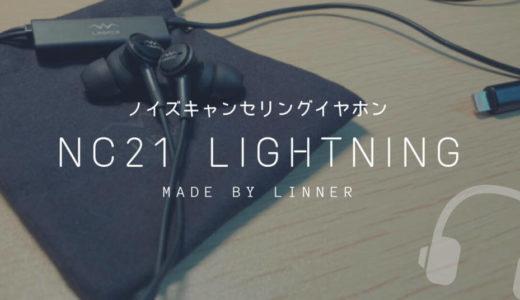 Lightning対応で充電いらずのアクティブノイズキャンセリングイヤホン『Linner NC21 Lightning』をレビュー!