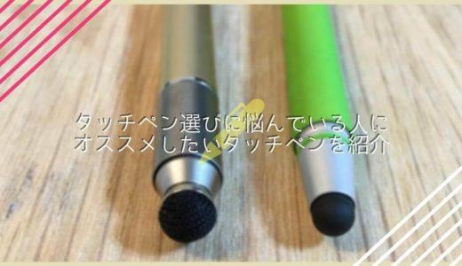 【厳選】タッチペン選びに悩んでいる人にオススメしたい!買ってよかったタッチペンの紹介!