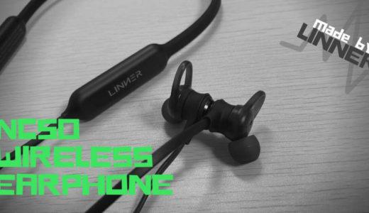 ワイヤレスなのに有線以上に高音質!?ノイズキャンセリング機能搭載のワイヤレスイヤホン『Linner NC50』をレビュー!
