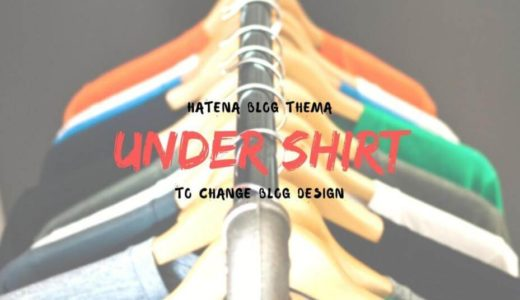はてなブログテーマ『Under Shirt』を選んだ理由。〜ブログデザインも変えました〜