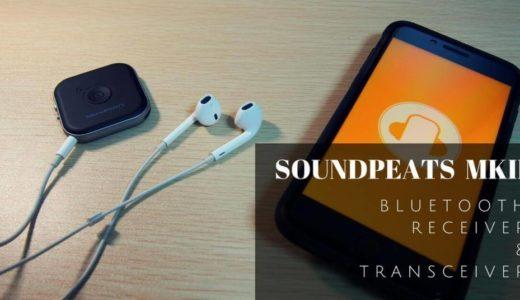 デバイスを簡単にワイヤレス化にできる『SoundPEATS MK2』をレビュー!