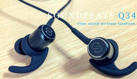 高音重視!クリアサウンドのワイヤレスイヤホン『SoundPEATS Q34』をレビュー!
