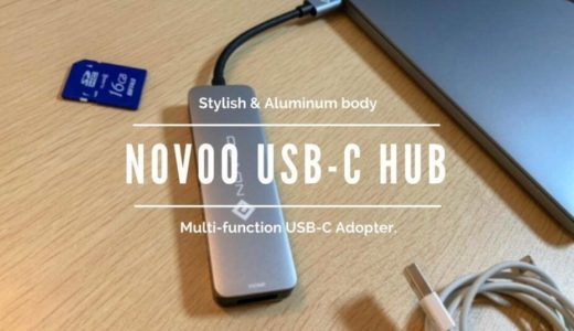 スタイリッシュなアルミボディのType-Cハブ『NOVOO USB-C HUB』がType-C環境を快適にしてくれました。
