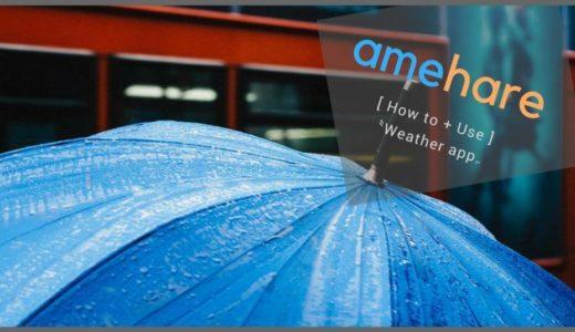 体感温度でその日の服装の目安がわかる天気予報アプリ『amehare』が使いやすくて便利!
