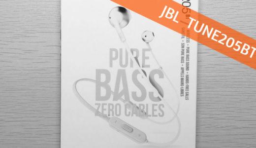 オープンタイプBluetoothイヤホン『JBL TUNE205BT』をレビュー!