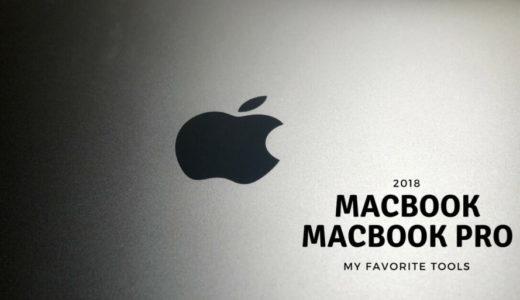 新型MacBook Proを購入したら一緒に買っておきたいおすすめアクセサリー。