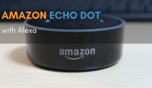 Amazonプライム会員なら買うべきスマートスピーカー『Amazon Echo Dot』レビュー!