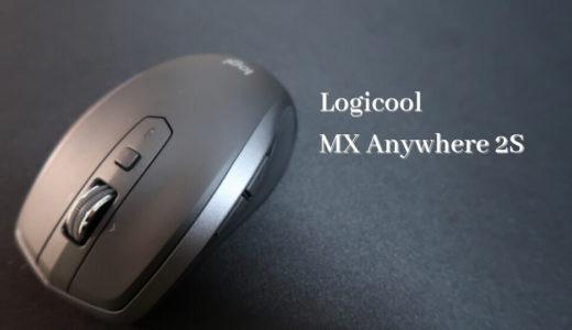 「ロジクール MX Anywhere 2S」購入レビュー!場所を選ぶことのない操作性を誇るハイパフォーマンスなワイヤレスマウス。