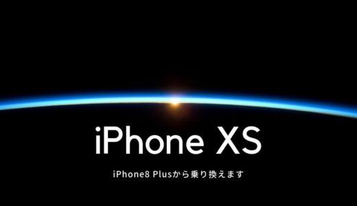 iPhone8Plusを1年使用したけどiPhoneXSに乗り換えます。