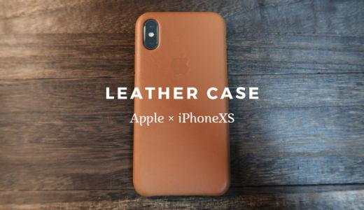 【iPhoneXS】Apple純正レザーケースを購入!こだわり抜かれた大人のiPhoneケース。