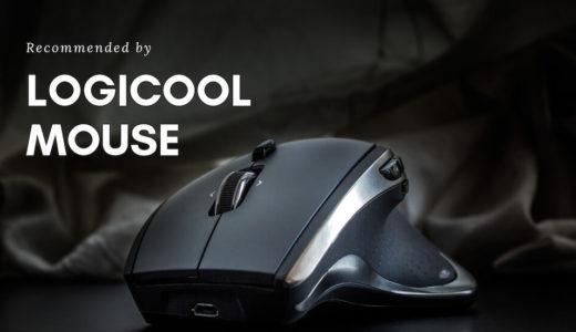【2019年】ロジクールマウスから厳選したおすすめワイヤレスマウスを紹介。マウス選びのポイントも解説。