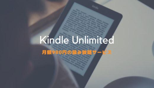 本を読むのが好きなら月額980円で読み放題のKindle Unlimitedがおすすめ!