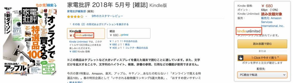 Kindle Unlimited対象書籍の確認方法