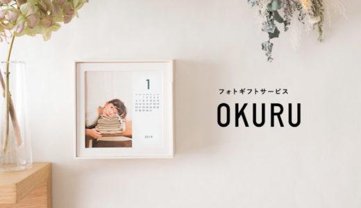 世界に一つだけのオリジナルカレンダーが作れるアプリ『OKURU』を紹介。