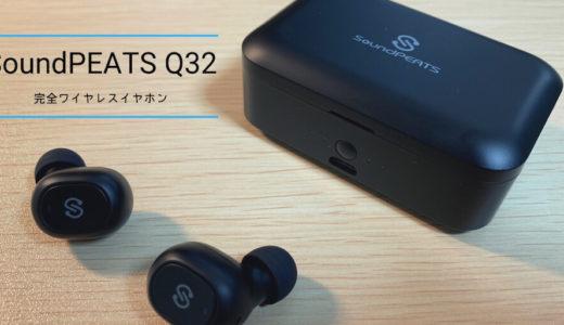 完全ワイヤレスイヤホン『SoundPEATS Q32』をレビュー!クリアな音質で聴きやすいイヤホン。