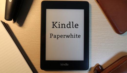 【2018年モデル】新型Kindle Paperwhiteをレビュー!防水機能が搭載され全てのKindleデバイスの中でベストバイ!