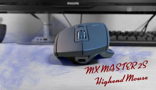 ハイエンドマウス『ロジクール MX Master 2S』をレビュー!高性能で快適な操作性…まさに神マウス!