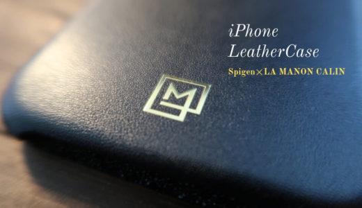 高級感漂うiPhoneXSレザーケース「Spigen×LA MANON CALIN(ラマノン カラン)」をレビュー。