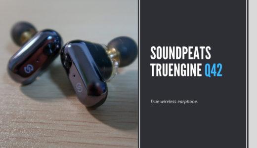 デュアルドライバー搭載の完全ワイヤレスイヤホン「SoundPEATS Truengine Q42」をレビュー。コスパ最高の音質には大満足!