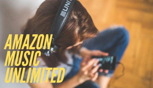 Amazon Music Unlimitedを利用するならプライム会員と併用した方が断然お得!解約方法やどんな人に向いているか解説。