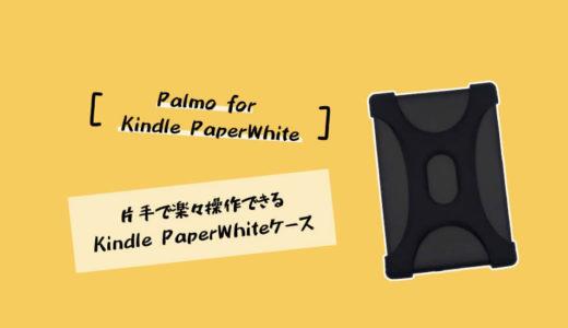 片手で楽々操作できるKindle専用ケース「Palmo forKindle Paperwhite」をレビュー!もう落下の心配は不要!
