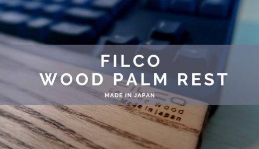 木製パームレストの決定版!FILCOウッドパームレストをレビュー!