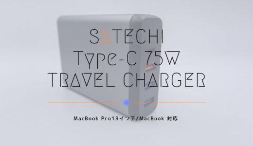 【MacBook対応】マルチポート充電器Satechi Type-C 75W トラベルチャージャーをレビュー!