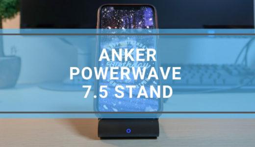 急速充電対応のスタンド型ワイヤレス充電器Anker PowerWave 7.5 Standをレビュー!