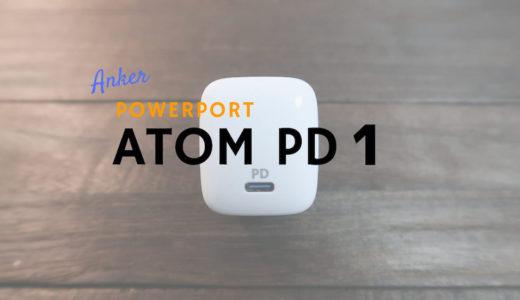 小さすぎるUSB-C急速充電器「Anker PowerPort Atom PD1」をレビュー!